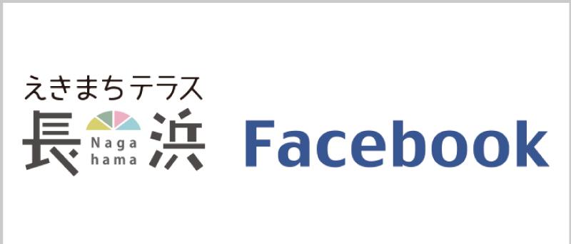 えきまちテラス長浜フェイスブック