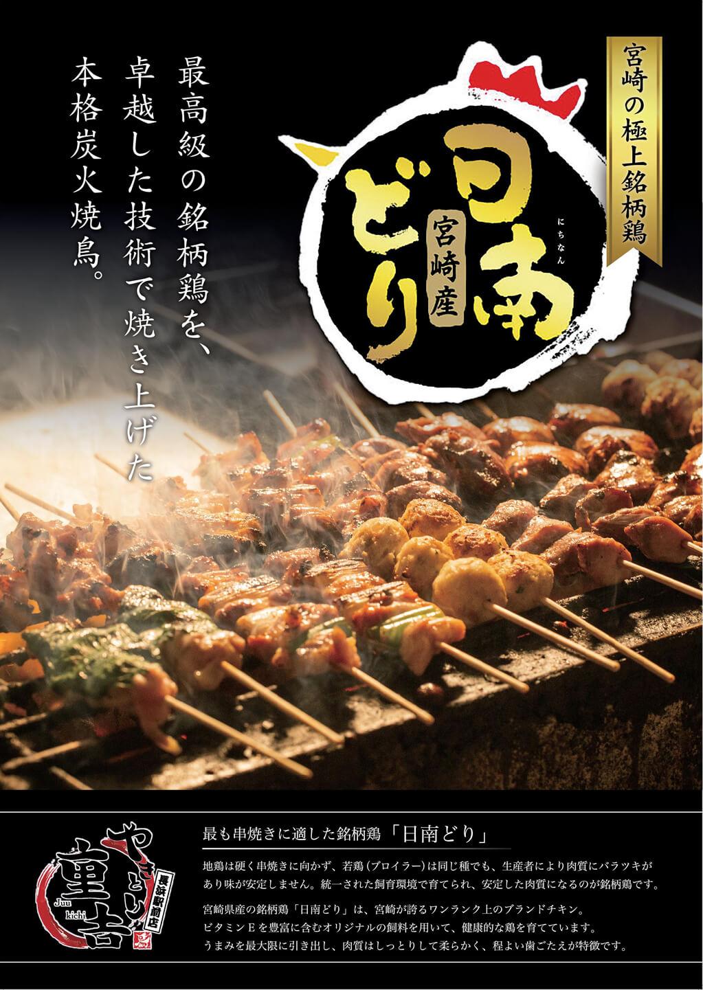 宮崎県産日南鶏広告