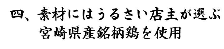 4.素材にはうるさい店主が選ぶ宮崎県産銘柄鶏を使用