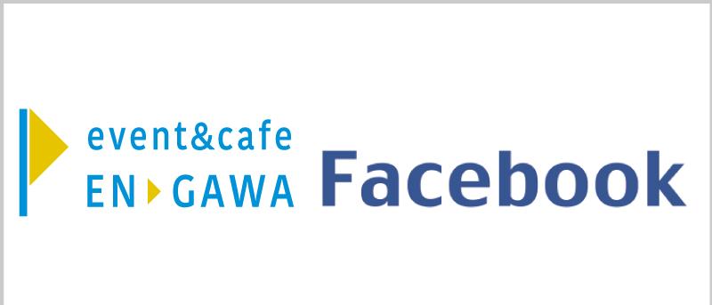 エンガワ長浜フェイスブック