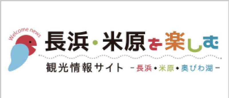 北びわこ観光サイト